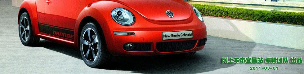 宜昌尚腾汽车销售服务有限公司   宜昌尚腾汽车销售服务有限公司成立于2009年9月,注册资金500万元。公司位于宜昌东山开发区发展大道91号宜洋汽车后市场,经营范围为Volkswagen(大众进口汽车)品牌汽车销售,汽车美容,零配件的销售及汽车维修。 公司系经德国大众认可的宜昌地区唯一的德国大众进口汽车经销商,主要经销原装德国大众系列车型。目前在市场上推出辉腾、途锐、甲壳虫、尚酷、EOS、CC、R36、Tiguan、T5等众多个性化的优质车型。大众进口汽车宜昌展厅总投资额达到1000万元,营业面积900多