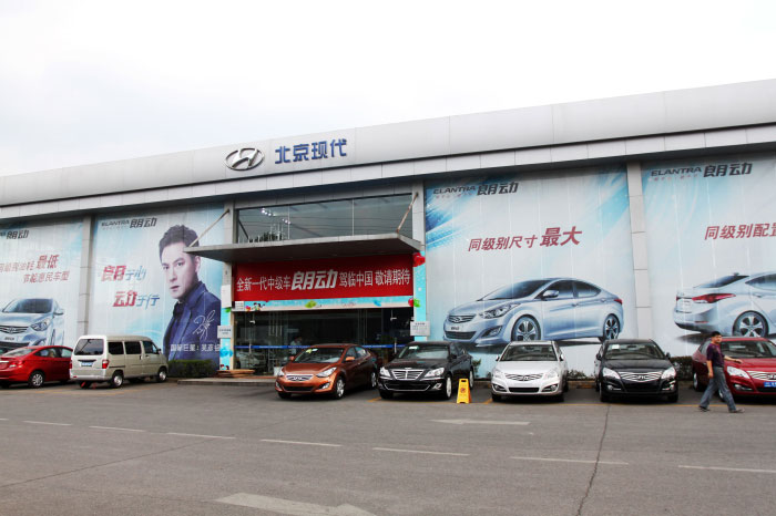 义乌市和邦汽车销售有限公司为浙江伟帮集团下属公司,经北京现代汽车有限公司授权的品牌专营店。公司位于西城路1239号,注册资金1080万元,投资总额4500余万元,总占地面积40余亩。本公司购车环境优雅,办公室设施及维修设备一流,是义乌市唯一一家符合北京现代建店标准的,集整车销售、售后服务、备件供应、信息反馈为一体的4S店,销售网络覆盖义乌、东阳、浦江、永康、兰溪等地。我公司将竭诚为辖区内的消费者提供全球一致的人性化细致服务。 公司秉承以人为本、服务第一、励精图治、共谋发展的企业精神,以客户为中心、让客户